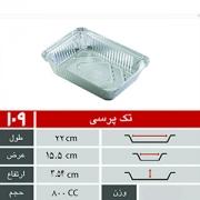 ظرف آلومینیومی یکبار مصرف تک پرس
