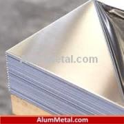 خواص و کاربرد آلومینیوم آلیاژ 7072